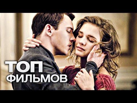 ТОП-10 САМЫХ ЛУЧШИХ ФИЛЬМОВ О ЛЮБВИ! - Видео-поиск