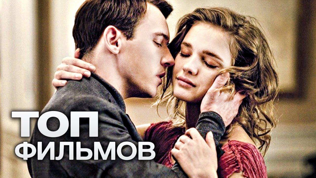 ТОП-10 САМЫХ ЛУЧШИХ ФИЛЬМОВ О ЛЮБВИ!