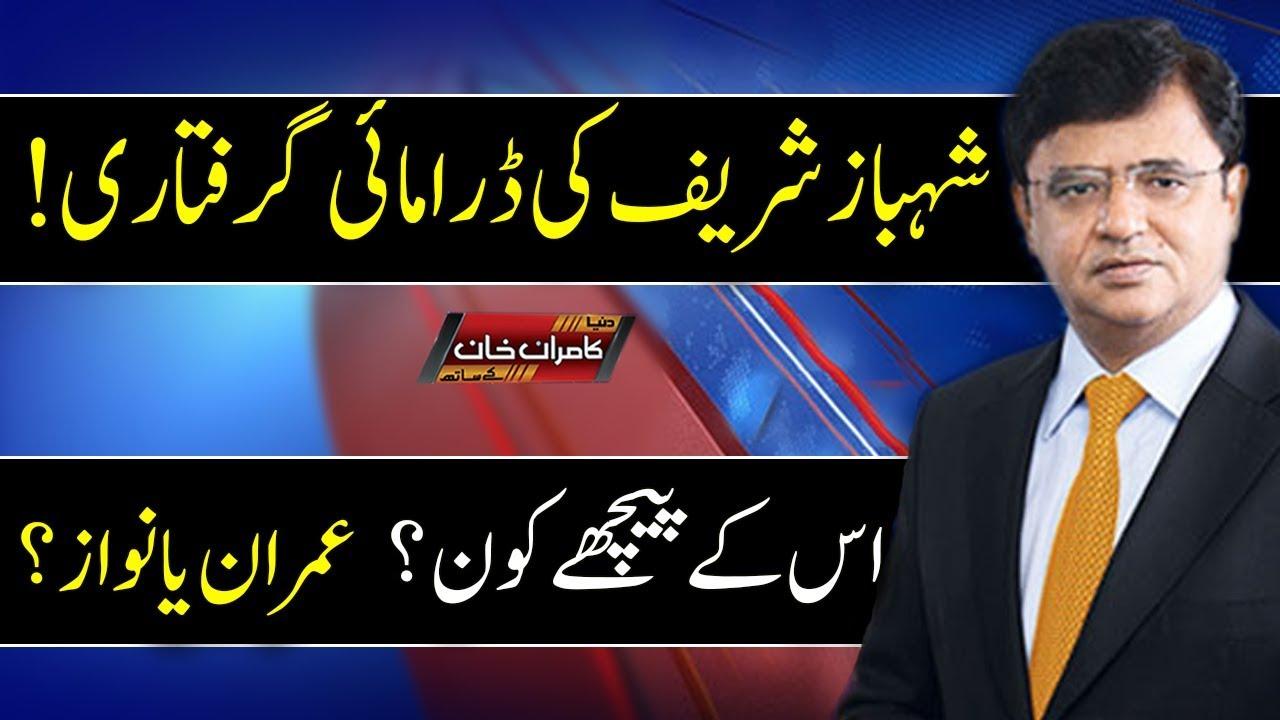 Shehbaz Sharif Ki Grftari Kay Pechay Kis Ka Hath - Dunya Kamran Khan Ke Sath