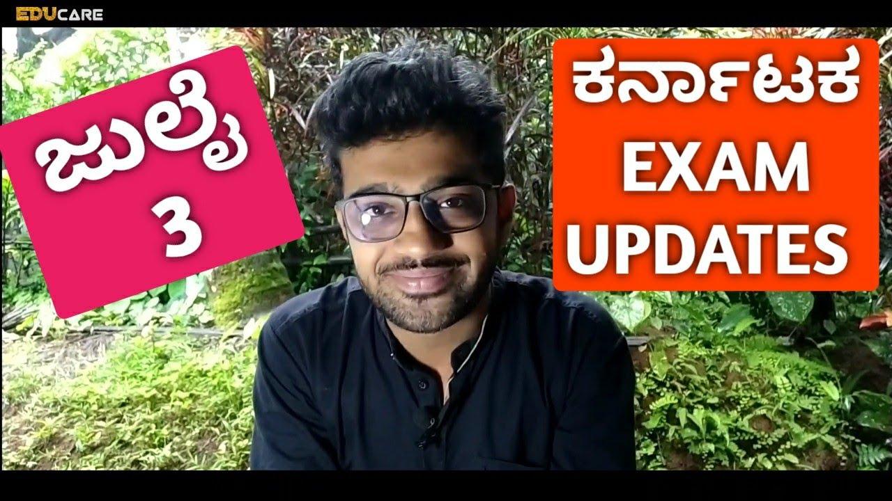 3 July:SSLC Last Exam | SSLC Paper Evaluation | PUC, High School Reopening | Karnataka Exam Updates