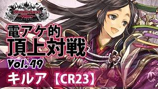 【CR23】かぐや:キルア/『WlW』電アケ的頂上対戦Vol.49