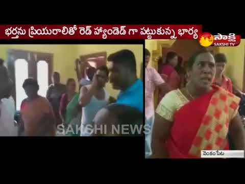 Woman Trashes Husband For Illegal Affair || భర్తను ప్రియురాల
