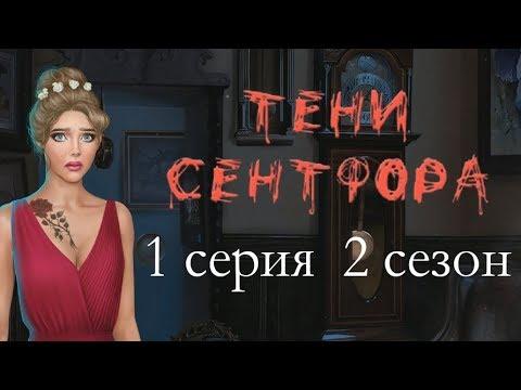 Тени Сентфора 1 серия Одежда казалась лишней (2 сезон) Клуб романтики Mary Games