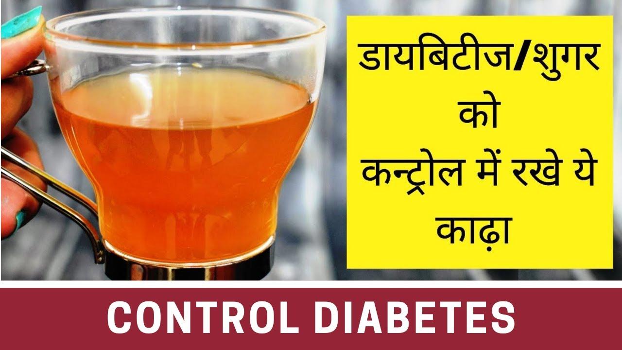 डॉयबिटीज़ /शुगर को कन्ट्रोल में रखे ये काढ़ा  १००% ये फायदा करेगा |diabites level normal rakhe