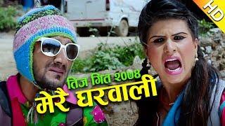 New Comedy Teej Song 2074   Merai Gharwali - Sajjan Dhami & Sandhya Budha Ft. Bimli