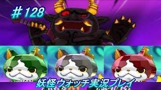 妖怪ウォッチ 実況♯128黒鬼VS宝石ニャン! thumbnail