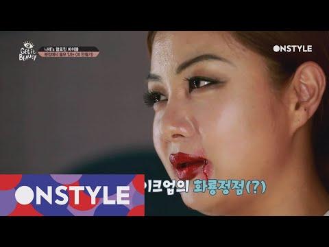getitbeauty2017 [스페셜]분장인생 12년 박나래의 할로윈용 리얼 ′피′ 제조법 171018 EP.32