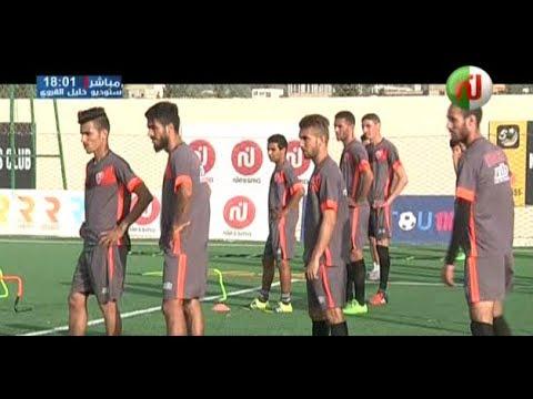 إستعدادات المنتخب الوطني لكأس أمم إفريقيا للميني فوت في ليبيا -قناة نسمة