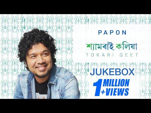 Shyamorai Kolia | Jukebox | Papon | Folk Song | Times Music  East