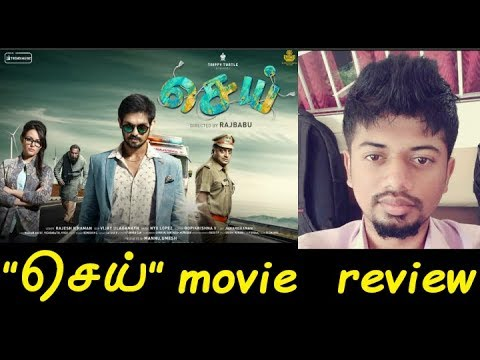 Sei movie review | Nakkhul