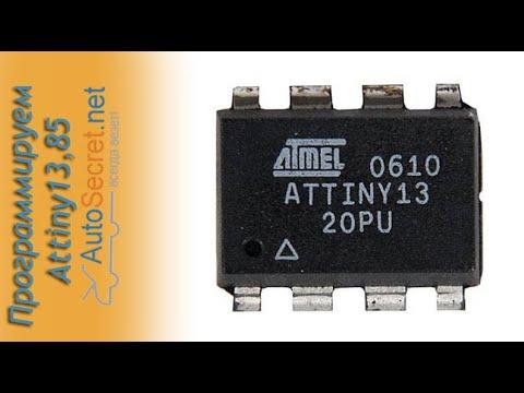 Arduino в качестве программатора для Attiny 13, 85