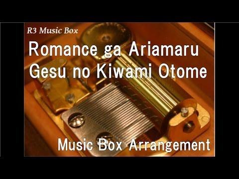 Romance ga Ariamaru/Gesu no Kiwami Otome [Music Box]