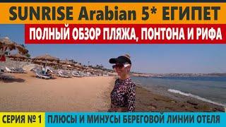 ЕГИПЕТ ПОСЛЕ КАРАНТИНА НОВОСТИ ПУСТОЙ ПЛЯЖ В ОТЕЛЕ Sunrise Arabian Шарм эль Шейх отели все включено