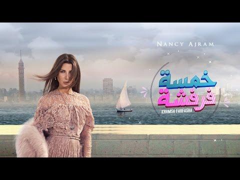 اغنية نانسي عجرم خمسة فرفشة 2017