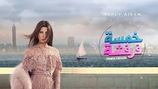 Nancy Ajram - Khamsa Farfasha - Official Lyrics Video / نانسي عجرم - خمسة فرفشة - أغنية