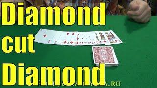"""Хитрый Фокус Марло """"Diamond Cut Diamond"""" - Фокусы с Картами для Профессионалов Обучение #фокусы"""