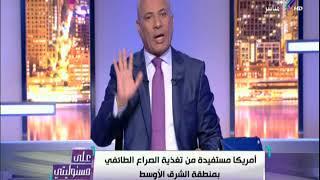 أحمد موسي: ميليشيات حزب الله التابع لحسن نصر الله تمتلك أسلحة أقوي من الجيش اللبناني