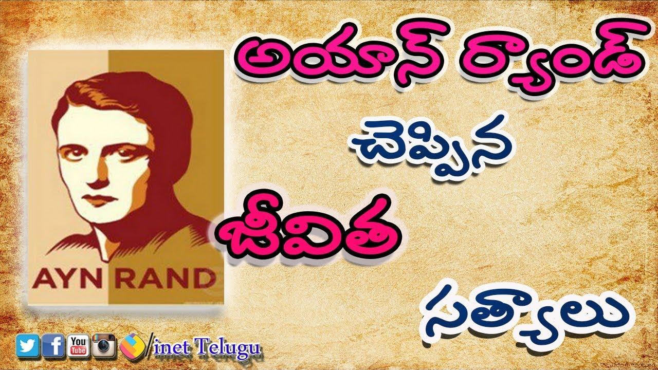 The Fountainhead Pdf In Telugu