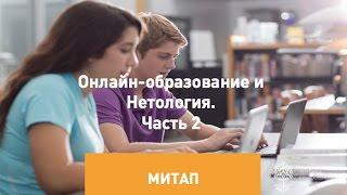 Митап:«Онлайн-образование: итоги года и тренды 2017 года». Часть 2