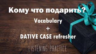 Intermediate Russian: Кому что подарить? Vocabulary + Dative Refresher + Listening Practice