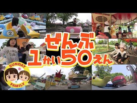 るなぱあく(群馬県前橋市) 日本一懐かしい遊園地!nostalgic amusement park|日曜家族#245 (*´ω`*)
