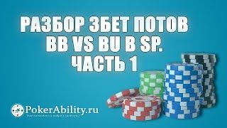 Покер обучение | Разбор 3бет потов BB vs BU в SP. Часть 1