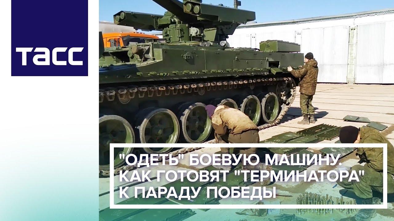 «Одеть» боевую машину: Как готовят «Терминатора» к Параду Победы