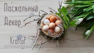 DIY Пасхальный декор своими руками, красивый декор на Пасху.  Easter decor