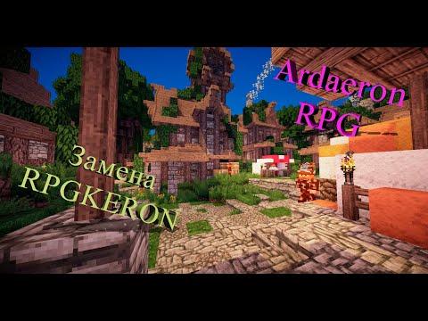 Нашел замену RPG Keron: Ardaeron RPG первые квесты )