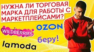 авторские права / Торговая марка / Товарный знак для маркетплейс Wildberries, Озон, Lamoda и Беру