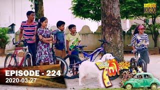 Hathe Kalliya | Episode 224 | 2020-03-27 Thumbnail