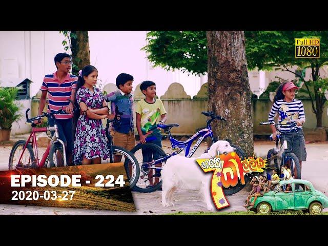 Hathe Kalliya | Episode 224 | 2020-03-27