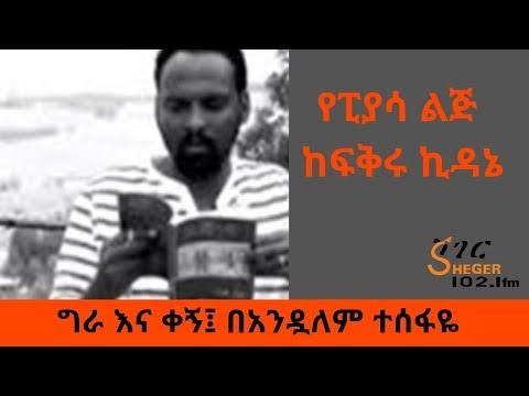 Ethiopia - Sheger FM - Gra Ena Kegn - Read By Andualem Tesfaye  የፒያሳ ልጅ - ግራ እና ቀኝ
