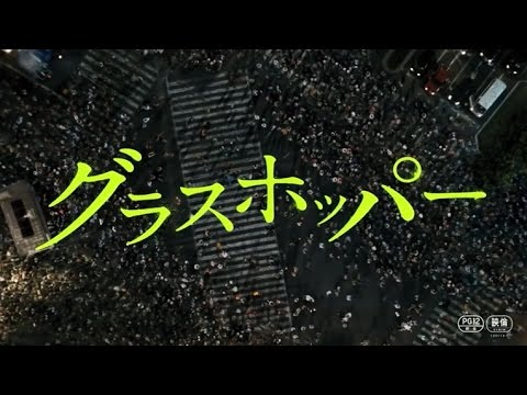 映画「グラスホッパー」予告編