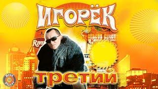Download Игорек - Третий (Альбом 2003) Mp3 and Videos