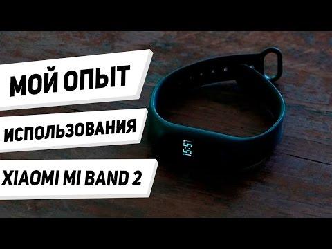 Xiaomi Mi Band 2: МОЙ опыт использования и мнение о фитнес браслете | отзыв