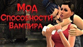 Мод симс 4: Способности вампира