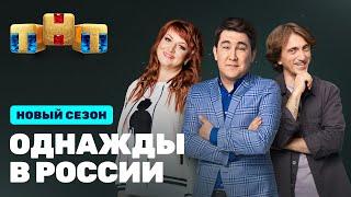 Однажды в России: премьерный выпуск 8 сезона