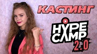 КАСТИНГ В HYPE CAMP 2.0   КАК ЭТО БЫЛО?! ПОДРОБНЫЙ РАССКАЗ   Полина Ландер