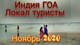 Индия ГОА ЛокалТуристы Заполонили Арамболь Мейн Роут Белых туристов нет Много Индийцев Пляж забит