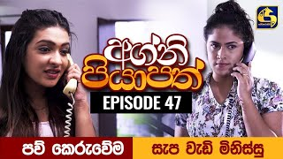 Agni Piyapath Episode 47 || අග්නි පියාපත්  || 13th October 2020 Thumbnail