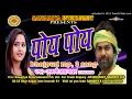 Superhit Bhojpuri    तुफानी लाल यादव    पोय पोय !! Bhojpuri New Mp3 Song    Latest Bhojpuri Song