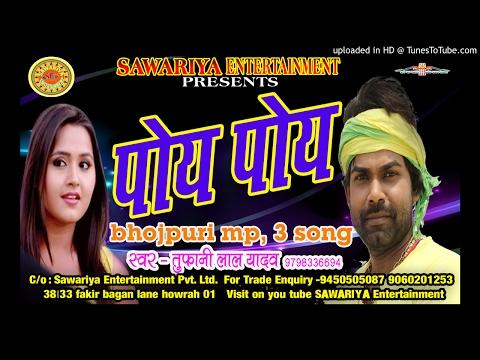 Superhit Bhojpuri || तुफानी लाल यादव || पोय पोय !! Bhojpuri New Mp3 Song || Latest Bhojpuri Song