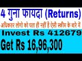Get 4 Times Return Your Investment | High Return Investment With Insurance