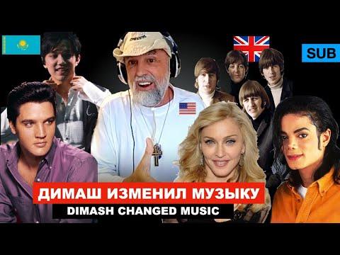 «Dimash изменил музыку» - Американский эксперт о Димаше Кудайбергене / Infoartist JK из США