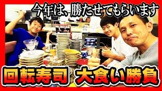 回転寿司 #大食いバトル #独楽寿司 【食べ放題&バイキング 家族 食べ歩き】大盛り、デカ盛り、大食い 大好きなファミリーです 久しぶりの、大...