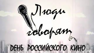 Люди говорят - День российского кино