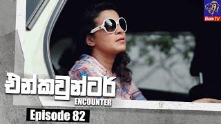 Encounter - එන්කවුන්ටර් | Episode 82 | 15 - 09 - 2021 | Siyatha TV Thumbnail