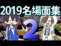 【2019総集編】ワイテる実況名場面集2 - YouTube