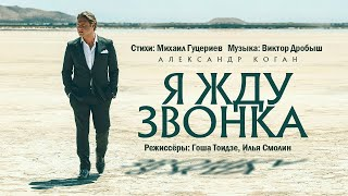 Смотреть клип Александр Коган - Я Жду Звонка